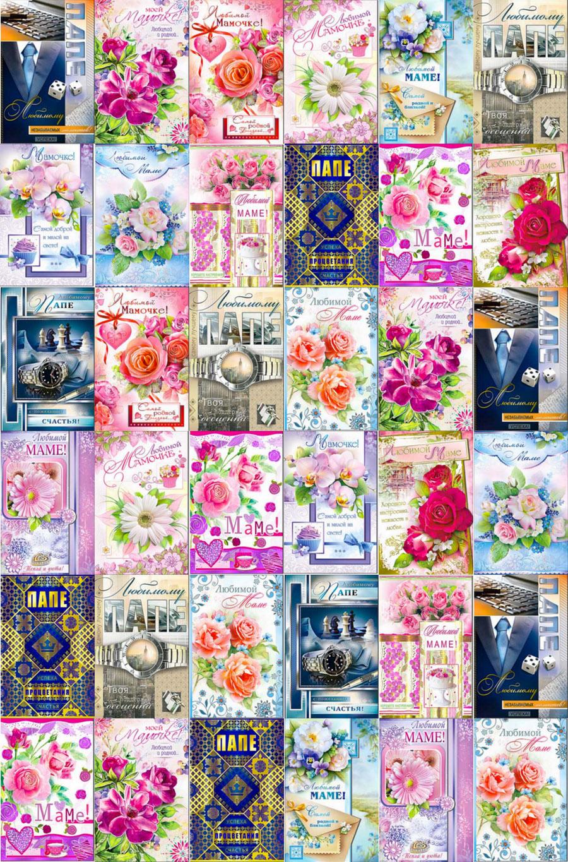 Открытки годовщиной, мелкий опт открыток в москве